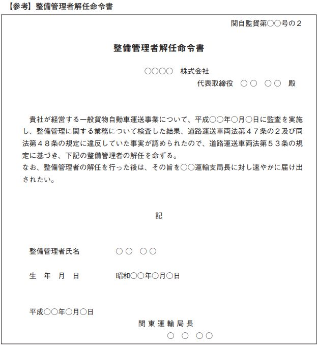 整備管理者解任命令|大阪の運送業許可に特化した行政書士